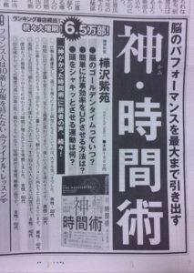 朝日新聞の「神・時間術」広告