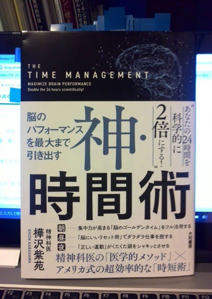 樺沢紫苑先生の2017年4月新刊「神・時間術」