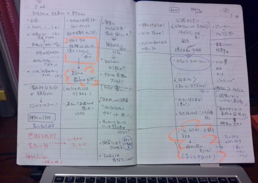 セミナーの私のノート