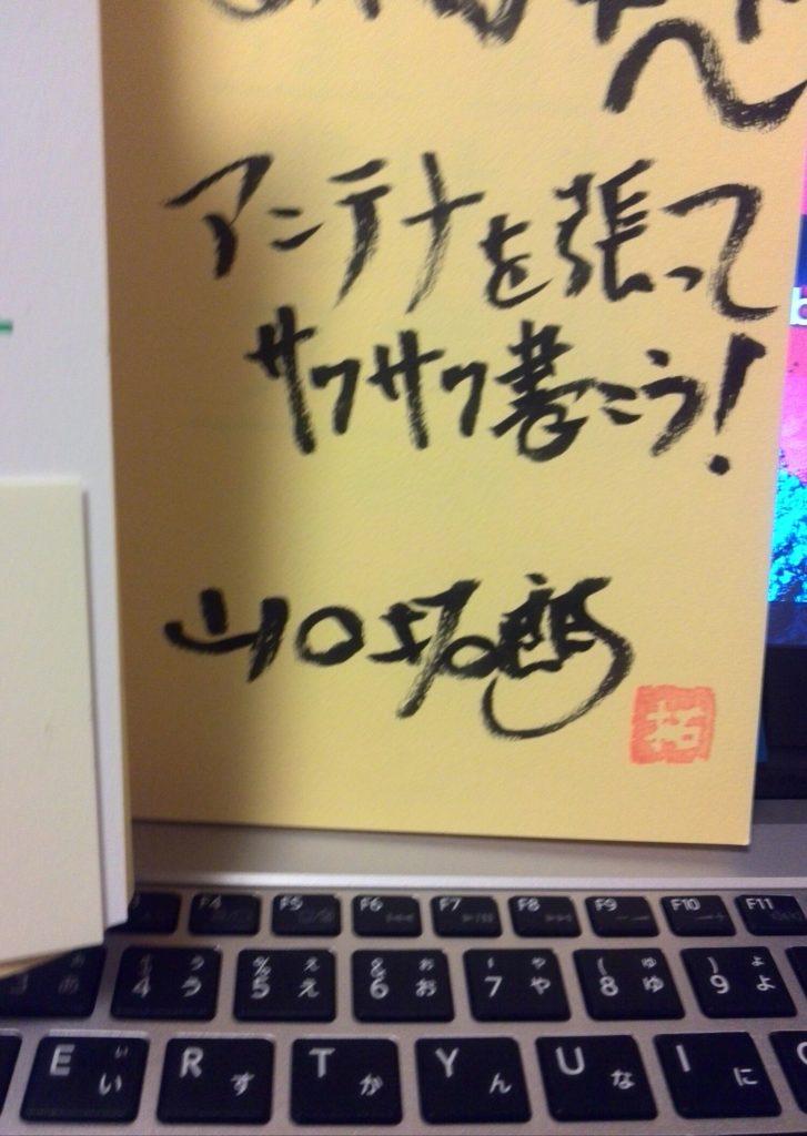 山口拓朗さんにいただいたサイン