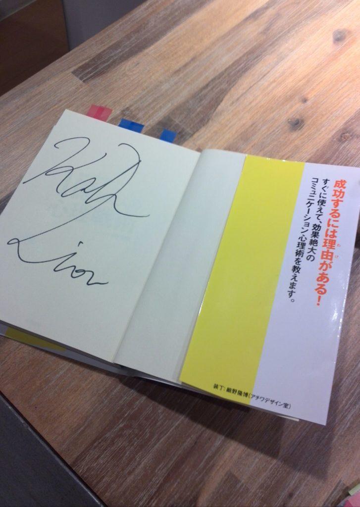 樺沢紫苑先生のサイン