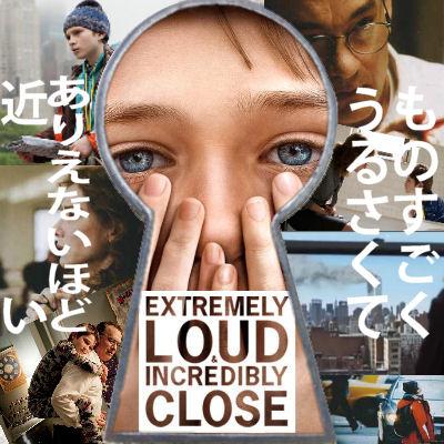 映画「ものすごくうるさくて、ありえないほど近い」のポスター