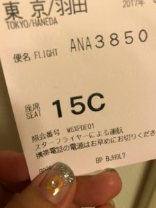 福岡→羽田のスターフライヤー搭乗券