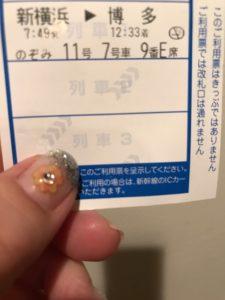 EX-ICの新横浜→博多チケット