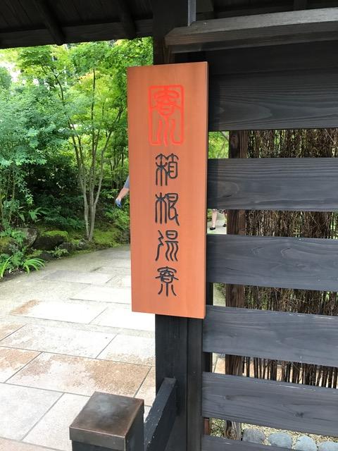 箱根湯寮のエントランス
