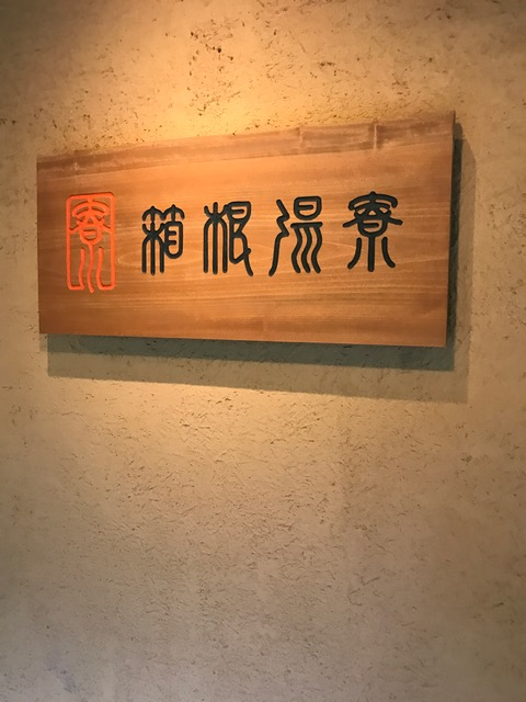 箱根湯寮の看板