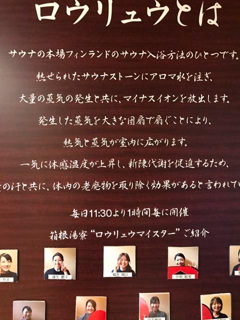 箱根湯寮「ロウリュウ」の説明看板