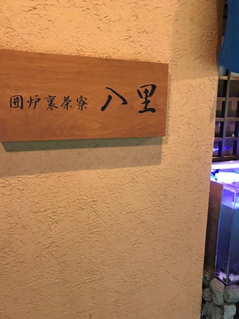 箱根湯寮のレストラン、囲炉裏茶寮 八里