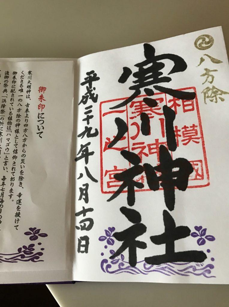 寒川神社の御朱印