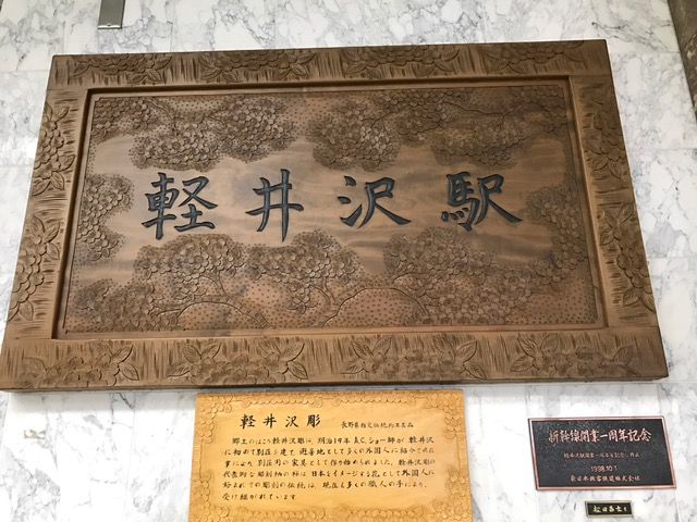 軽井沢駅の木製サインポスター
