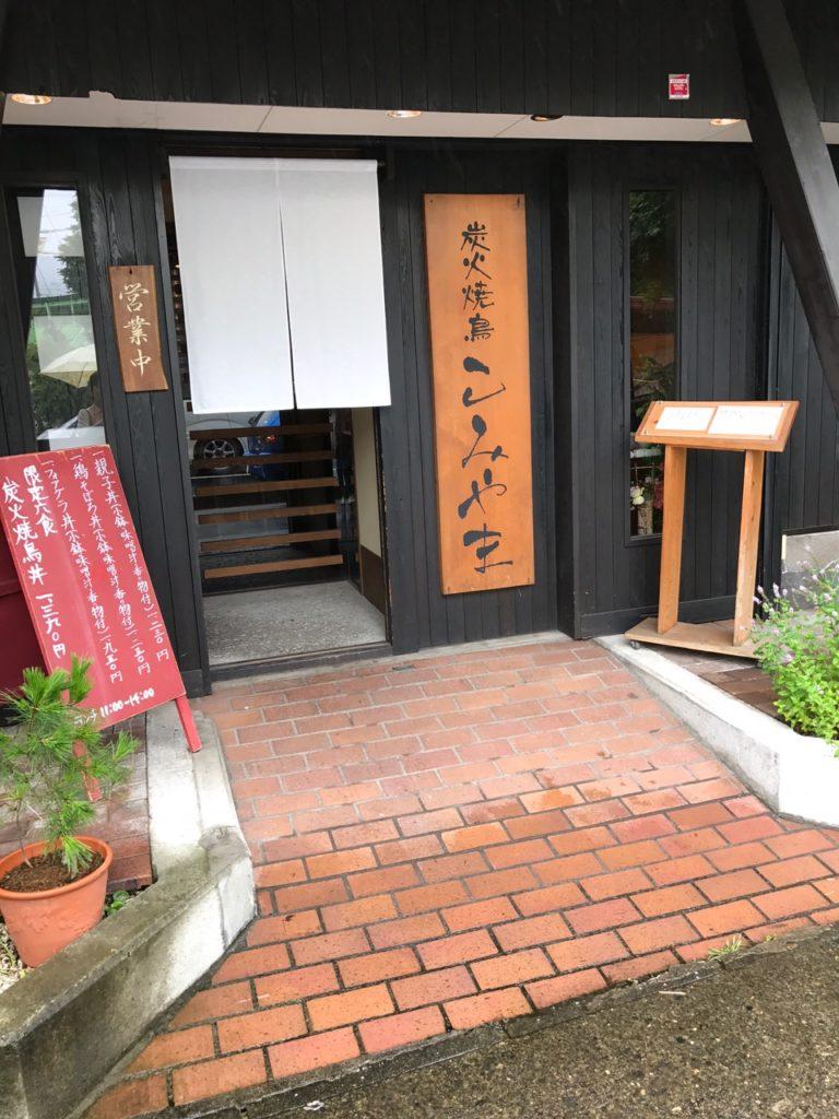 軽井沢銀座の焼き鳥屋、こみやま