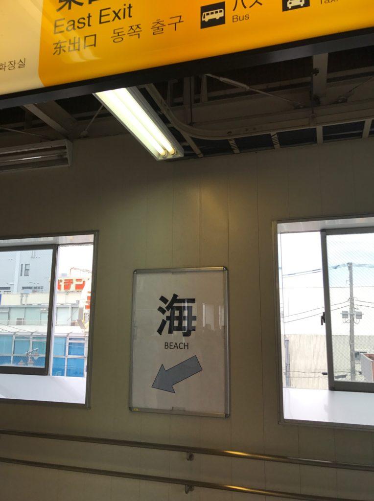 逗子駅構内の看板