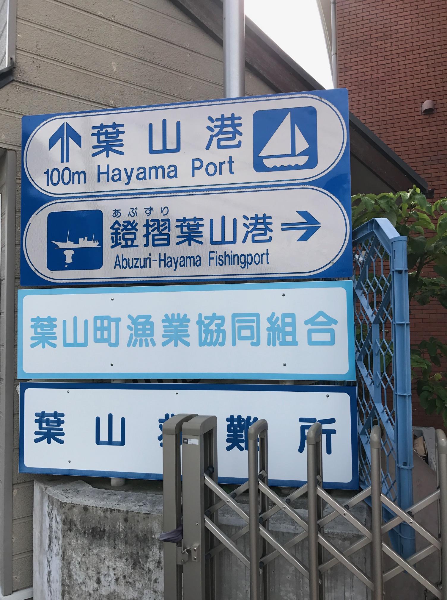 鐙摺葉山港