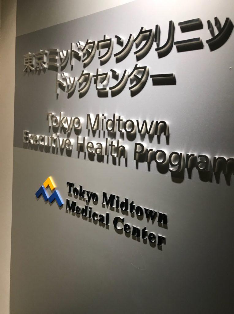 東京ミッドタウンクリニック健診センターのエントランス