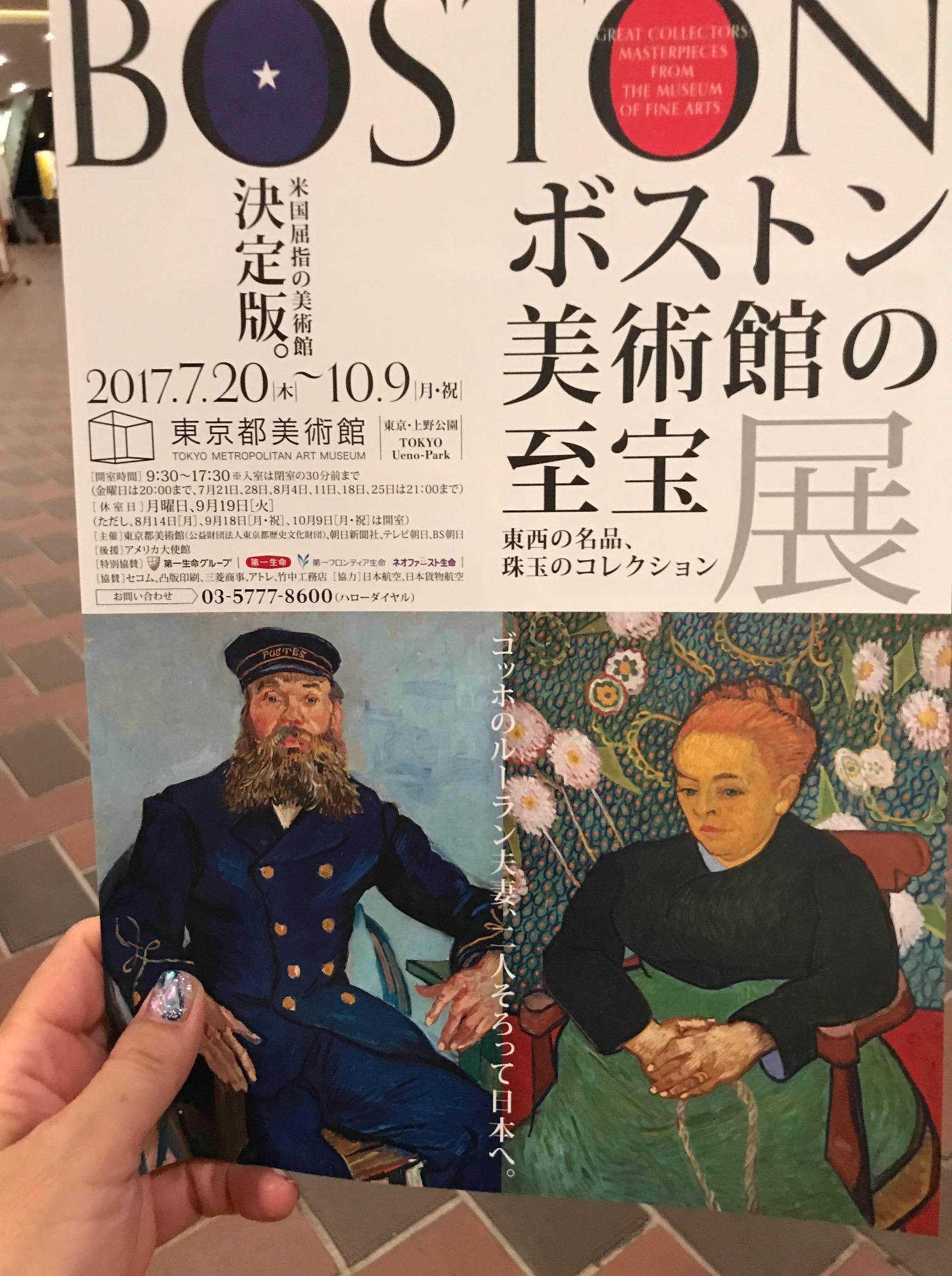 東京都美術館「ボストン美術館の至宝展」ポスター