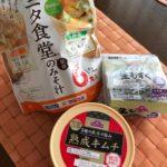 小林一行さんのダイエットメソッド三種の神器(みそ汁、海藻類、キムチ)
