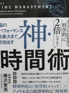 樺沢紫苑先生「神・時間術」
