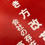 野田宣成さんセミナー「働き方改革」ハンドアウト資料の表紙