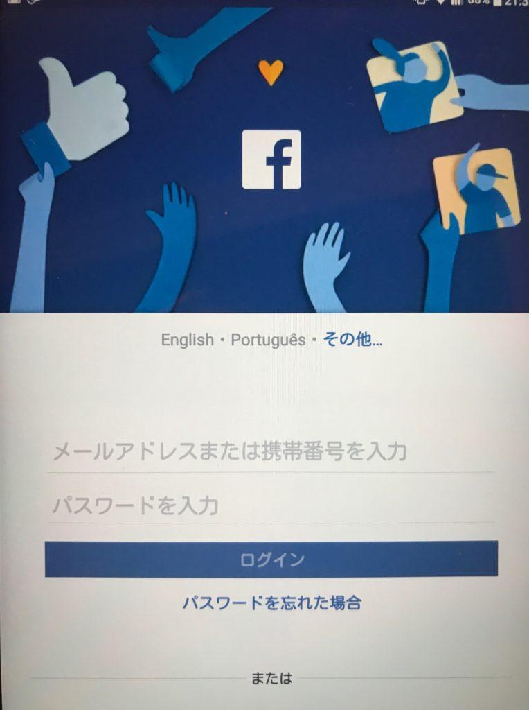 タブレットPCのFacebook立ち上げ画面