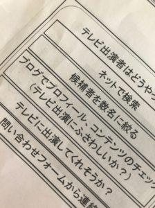 放送作家_宮田浩史さんのセミナー資料20170916