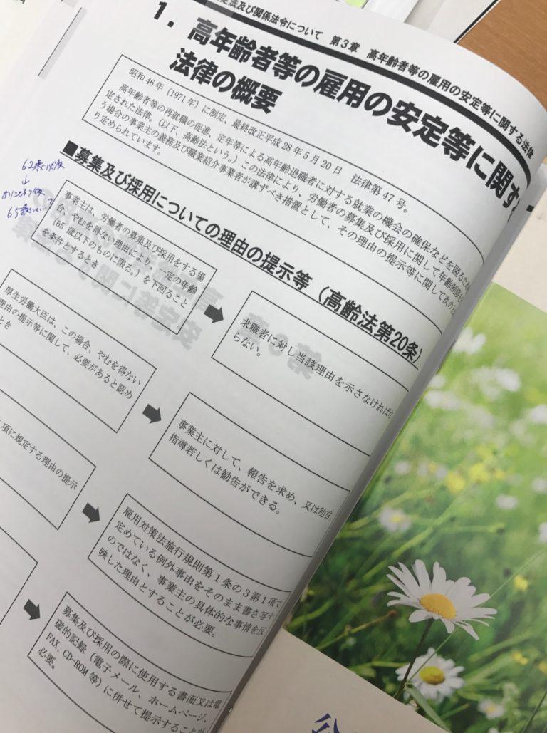 本日受けた仕事関係の講習会のレジュメ①