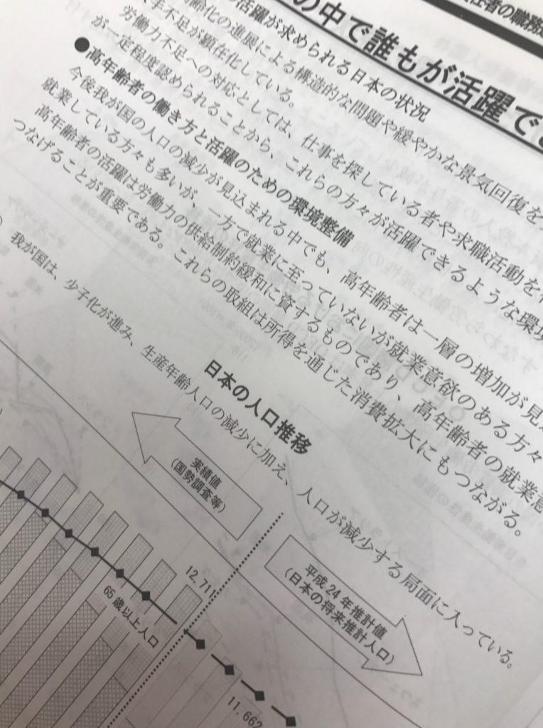 本日の仕事関係の研修資料②