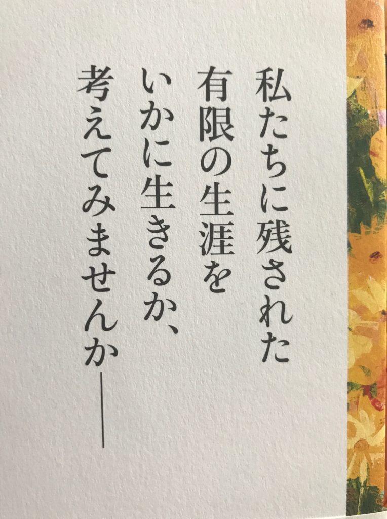 日野原重明先生「いくつになっても、今日がいちばん新しい日」裏表紙