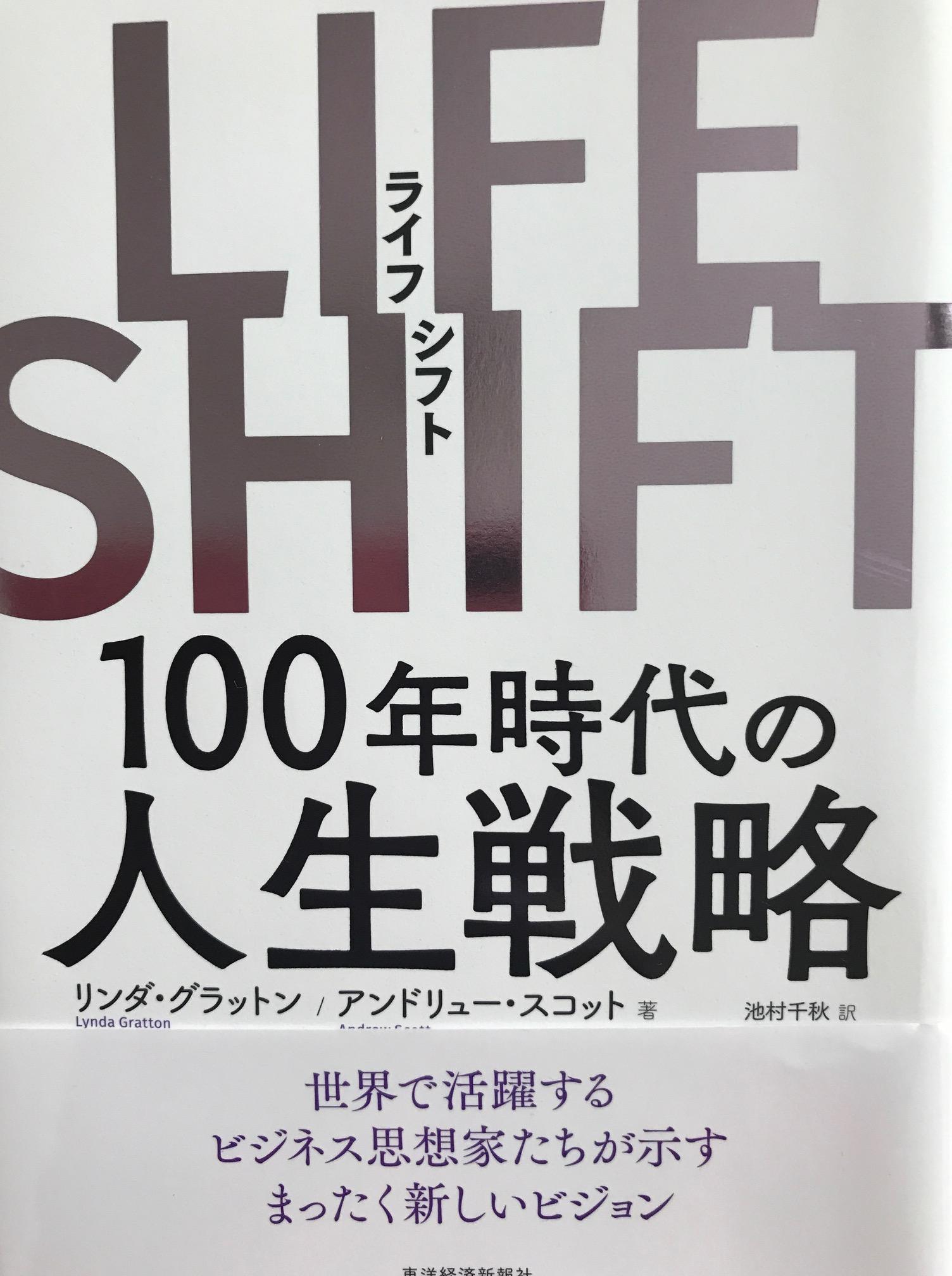 LIFE SHIFTの表紙
