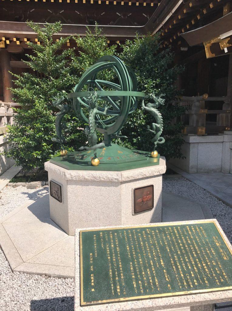 寒川神社の方位盤と渾天儀の記念碑