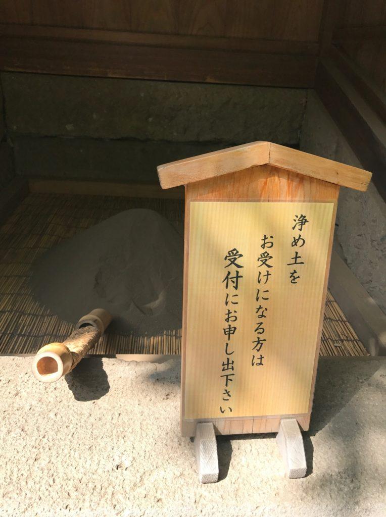 神嶽山神苑で神砂をいただけるところ