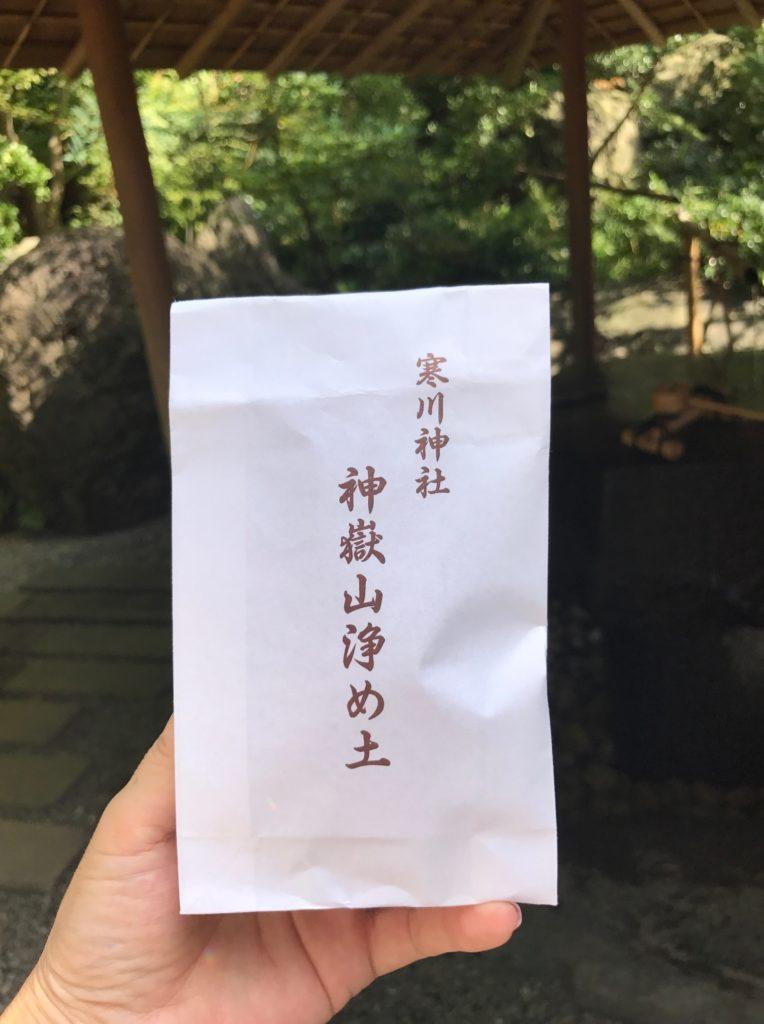 神嶽山神苑で本日お譲りいただいた神砂