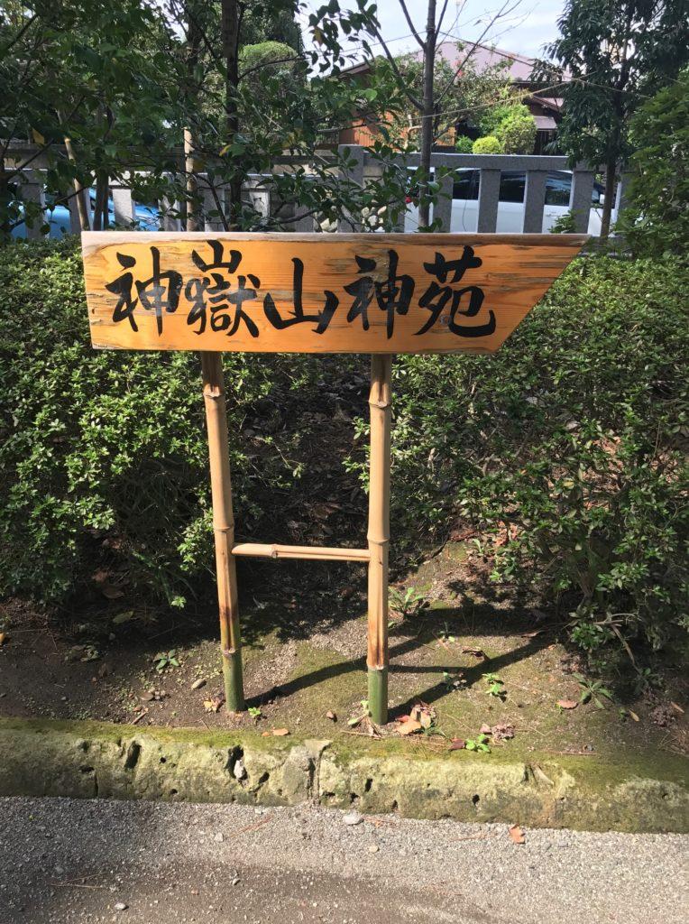 寒川神社、神嶽山神苑