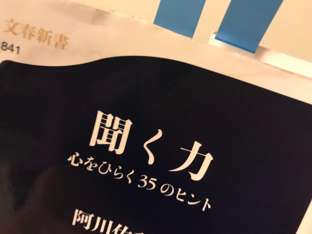 阿川佐和子さん「聞く力」表紙