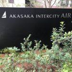 赤坂インターシティAIR外側のエントランス