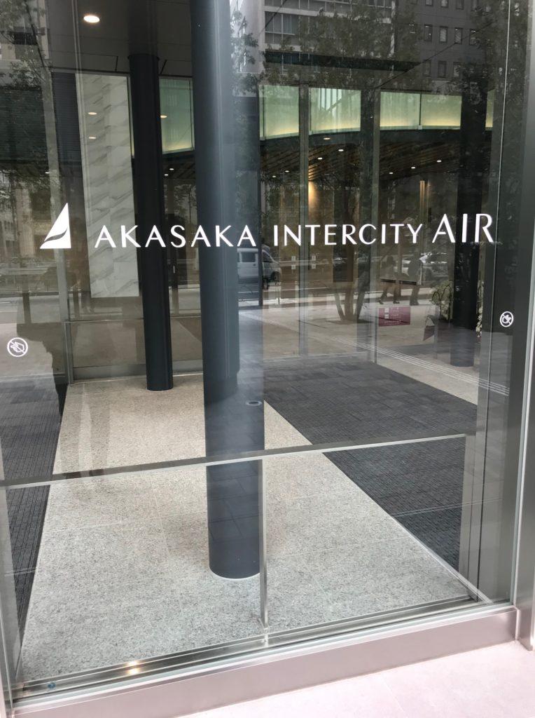 赤坂インターシティAIR 地上からのエントランス