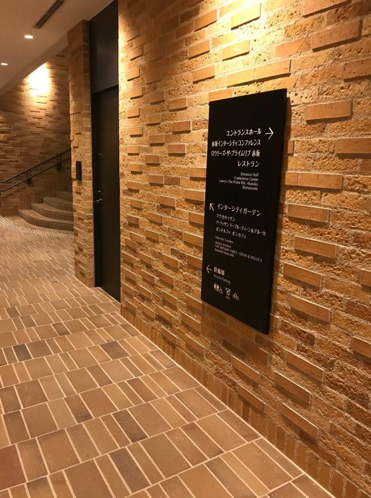 赤坂インターシティAIR通路