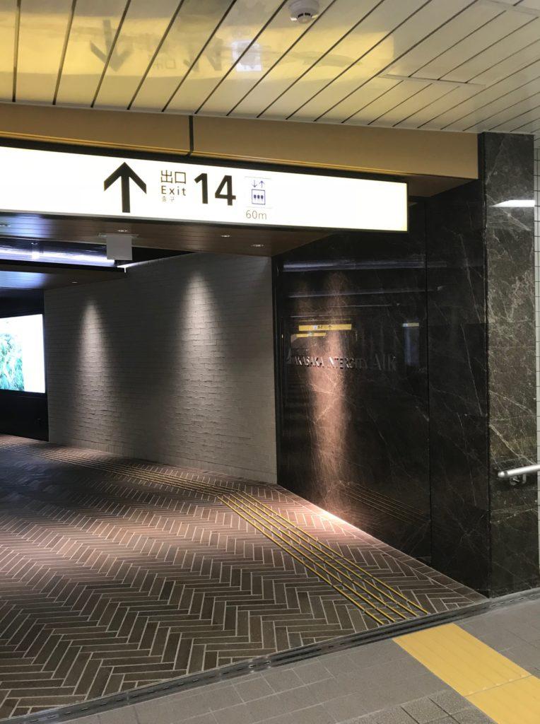 東京メトロ溜池山王駅の14番出口(赤坂インターシティAIR直結)