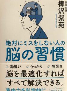 樺沢紫苑先生_2017年10月10日新刊_『絶対にミスをしない人の脳の習慣』