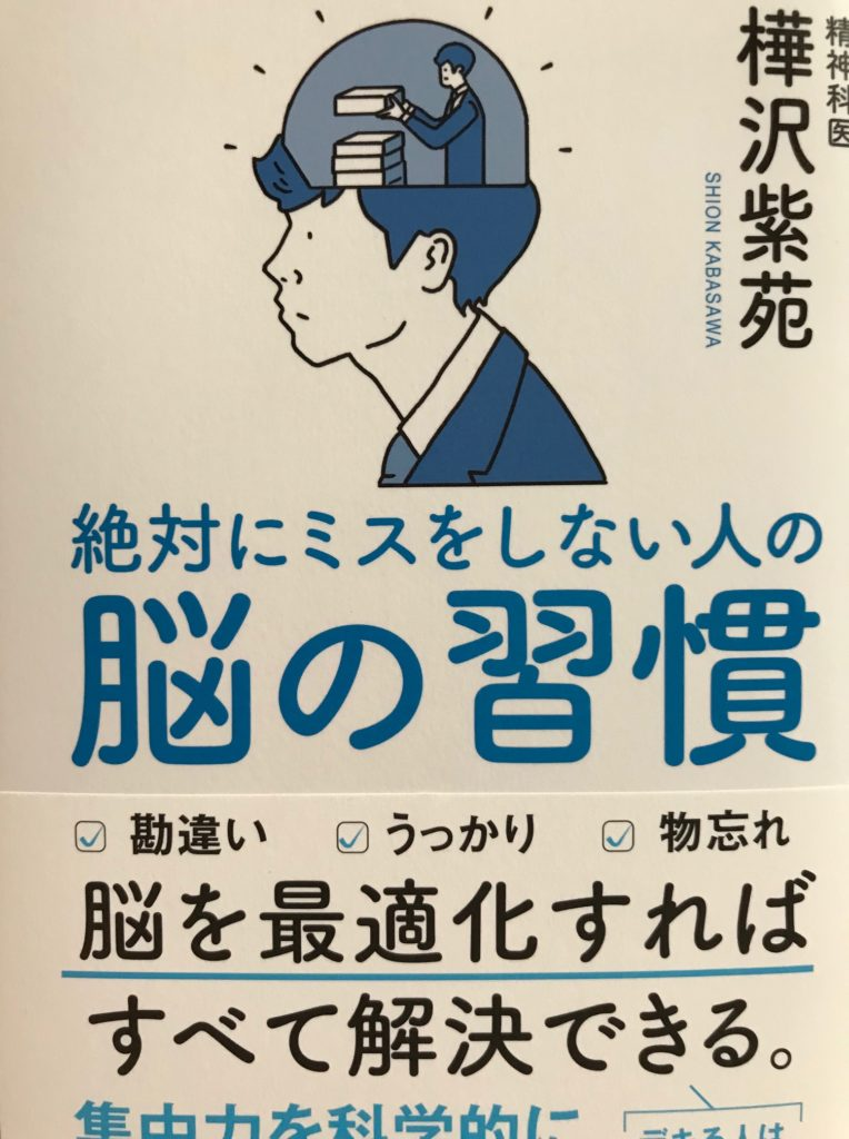 樺沢紫苑先生10月10日新刊『絶対...