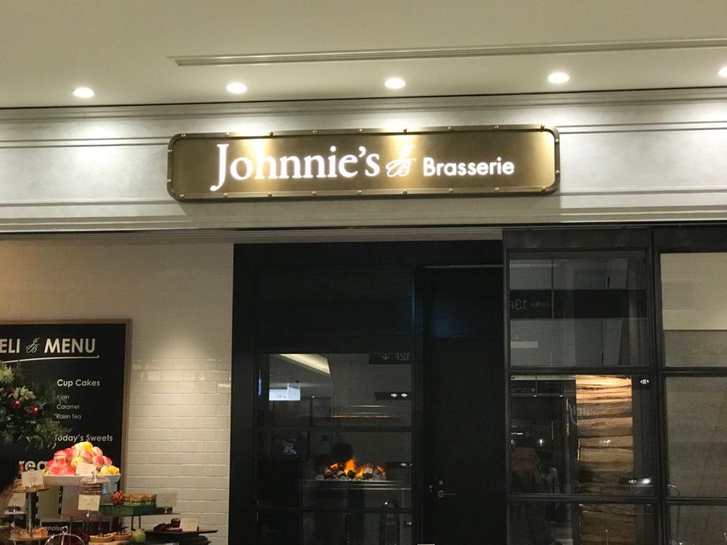 名古屋駅前 JRゲートタワーのレストラン、Johnnie's Brasserie