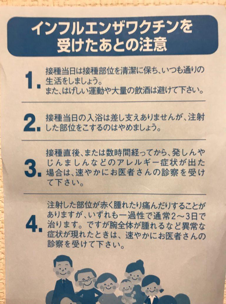 インフルエンザ予防接種後の注意書き