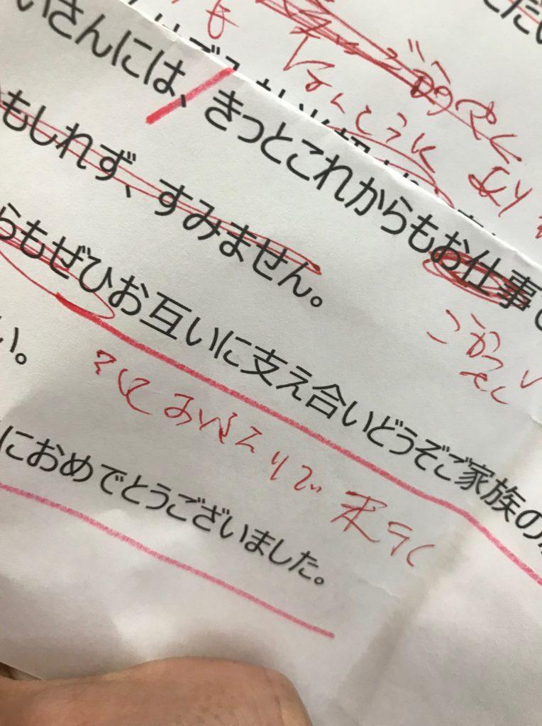 10月28日に参加した結婚披露宴のスピーチ台本