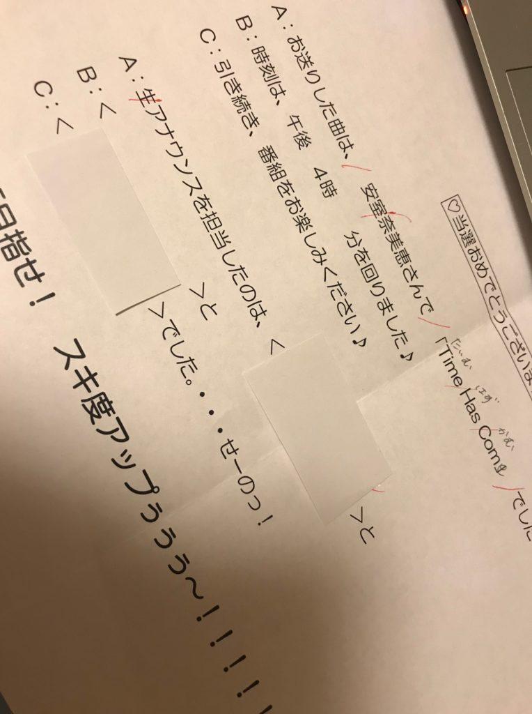 11月4日_ラジオ「めざせ!スキ度UP」での生アナウンス原稿