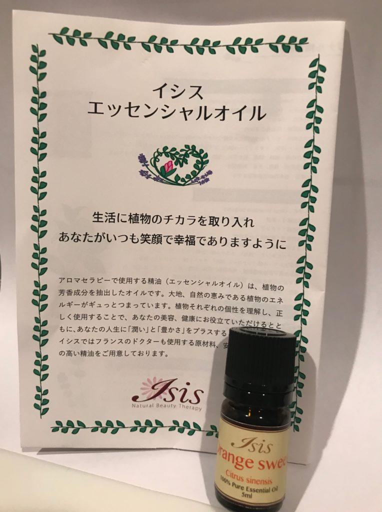 小野江里子さん「アロマセラピーのすべてがわかる本」感想キャンペーンのプレゼント・オレンジスィートのアロマオイル