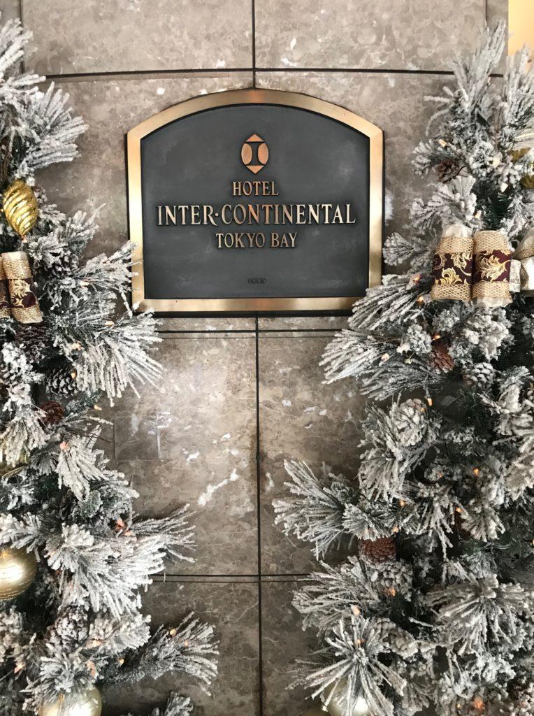 インターコンチネンタルホテル東京ベイのエントランス20171110
