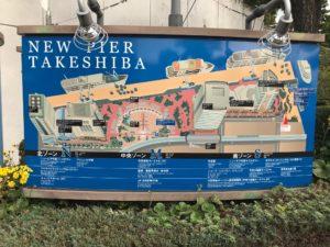 竹芝ふ頭公園の案内図