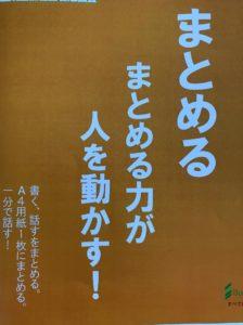 20171110_野田宣成さんのセミナータイトル