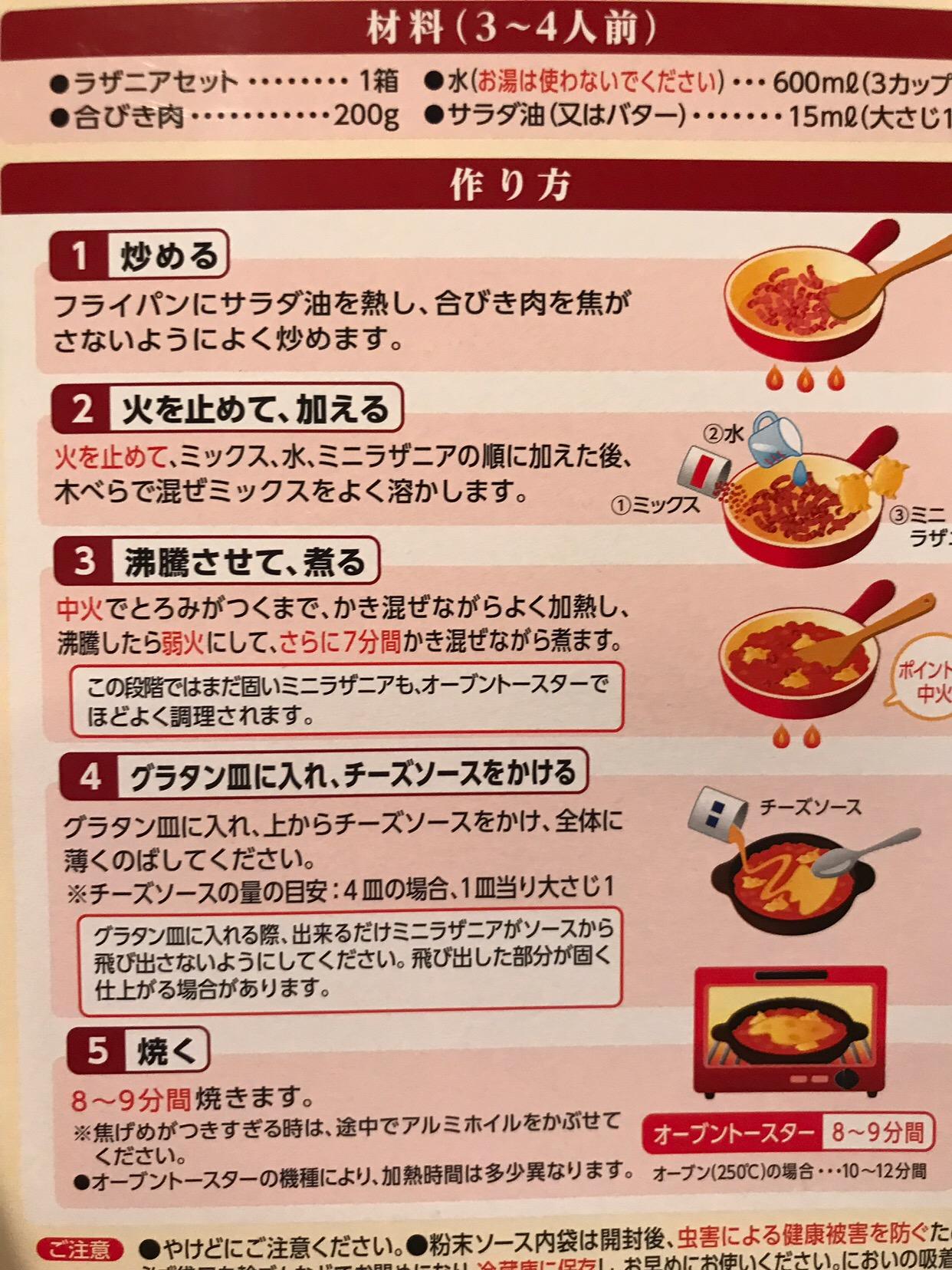 簡単 ラザニア レシピ